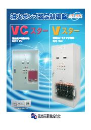 消火ポンプ認定制御盤『VCスター/Vスター』 表紙画像