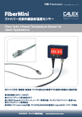【FiberMini】ファイバー式赤外線放射温度センサー 表紙画像