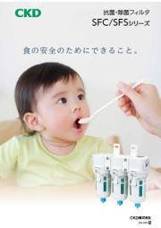 抗菌・除菌・脱臭フィルタSFC・SFSシリーズ 表紙画像