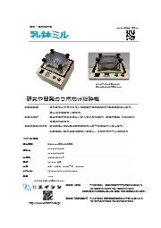ラボ向け卓上型『乳鉢ミル MM-10』 ※テスト機貸出可 表紙画像