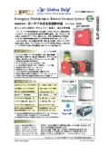 災害時対応・ポータブル逆浸透膜浄水器『BJP-EM4180』