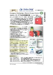 災害時対応・ポータブル逆浸透膜浄水器『BJP-EM4180』 表紙画像