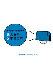 モニタリングミックス導入事例・お客様の声 表紙画像