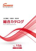 測定機器・試験器・検査器 総合カタログ