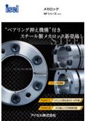 ベアリング押え機構が付いてコンパクトな設計ができる メカロック MFシリーズ:アイセル 表紙画像