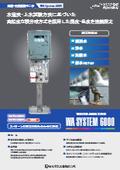 濁度・色度監視モニタ『WA System 6000』