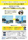 【オプション】MRバリア可視化システム(仮)