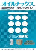 オイルナックス油脂分解剤 食器洗浄機用 電解アルカリタイプ