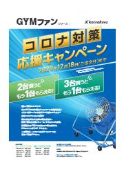 送風機を2台買うともう1台、3台買うともう1台もらえるキャンペーン 表紙画像