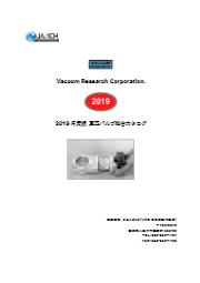 VRC社製『真空ゲートバルブ』総合カタログ 表紙画像