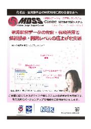 処方設計支援システム『MDSS-Cosme』 表紙画像