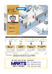 【レンタル/販売】おくだけガードマン【車両検知システム】 表紙画像