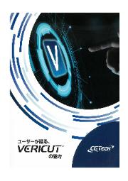 【導入事例集】ユーザーが語る、VERICUTの魅力 表紙画像