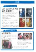 【製品・実績】自動販売機グラフィックス