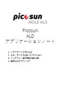 『Picosun ALDアプリケーションノート』