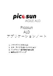 『Picosun ALDアプリケーションノート』 表紙画像