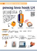 吊り具『pewag levo hook LH』