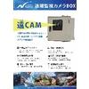 遠CAM_for_web.jpg