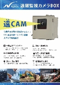 AC100VだけあればOK!簡単設置、遠隔監視カメラBOX『遠CAM』 表紙画像