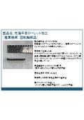 <製作事例>【産業機械向け】先端平目ローレット加工(回転軸部品)