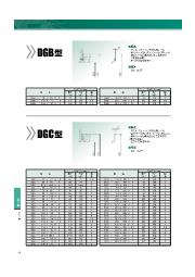 回転用シール『ヘキサシールDGB/DGC型』のサイズ表 表紙画像