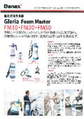 畜圧式泡洗浄機『FM10/FM30/FM50』