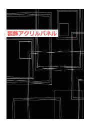 【無料進呈】「装飾アクリルパネル」の総合カタログ。上質で高級感あふれる、こだわりある空間を演出します! 表紙画像