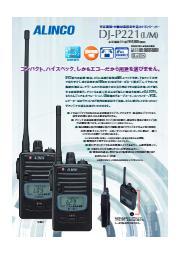 【混信に強い軽量タイプ】特定小電力トランシーバー DJ-P221 表紙画像