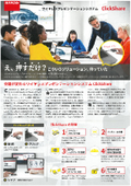 ワイヤレス会議システム『ClickShare』
