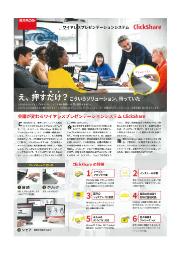 ワイヤレス会議システム『ClickShare』 表紙画像