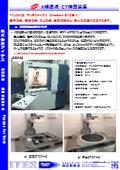 X線透視・CT検査装置『Cheetah EVO』