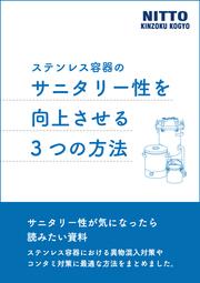 【解説資料】ステンレス容器のサニタリー性を向上させる3つの方法 表紙画像