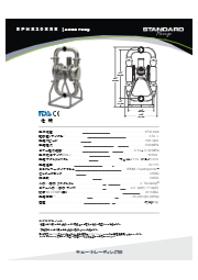 (STD)Sanitary AODD エアー式サニタリダイアフラムポンプ(3.0S,EPDM/Santoprene 表紙画像