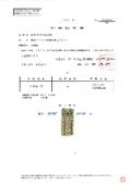 「電取りベルト」試験証明書