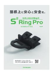 屋根上安全補助金具『S²リングPro』 表紙画像