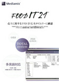 クラウドサービス『FOODIT21』