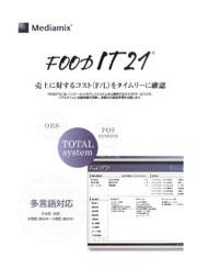 クラウドサービス『FOODIT21』 表紙画像