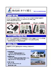 株式会社カワイ精工 事業内容 表紙画像