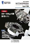 自動工具交換装置 NITTAOMEGA type XM/ニッタ
