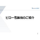 【資料】ピロー包装機のご紹介 表紙画像