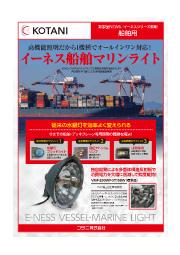 『イーネス船舶マリンライト』『イーネスマルチクレーンライト』 表紙画像
