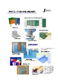 【輸送梱包・輸送包装】東北ウエノのお勧め引越し用包装資材