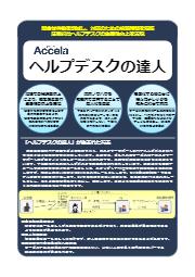 Accela ヘルプデスクの達人 表紙画像