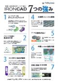 【装置・治具設計がラクで速い】製造業向け 3D CAD『IRONCAD 7 つの強み』