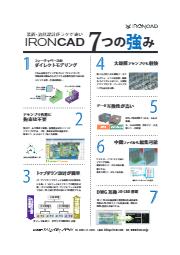 【装置・治具設計がラクで速い!】機械設計向けミッドレンジ3D CAD『IRONCAD 7つの強み』 表紙画像