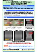 【分析事例】in situX線CTを用いた引張試験による金属材の構造変化観察_C0649
