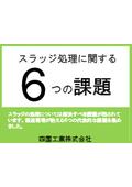 資料『スラッジ処理に関する6つの課題』 表紙画像