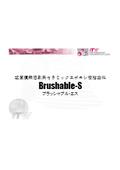 『Brushable-S』試験データ付きPR資料
