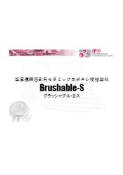 『Brushable-S』試験データ付きPR資料 表紙画像