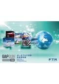 ポータブルすき間・段差測定器『GAPGUN』 表紙画像